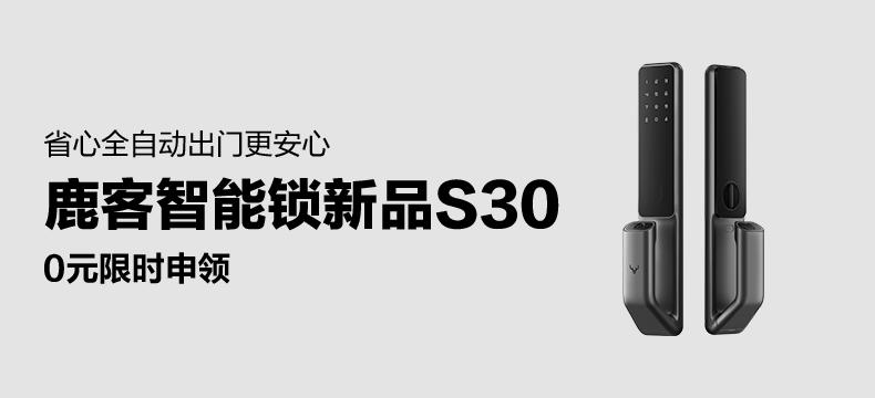 鹿客全自动推拉智能门锁S30