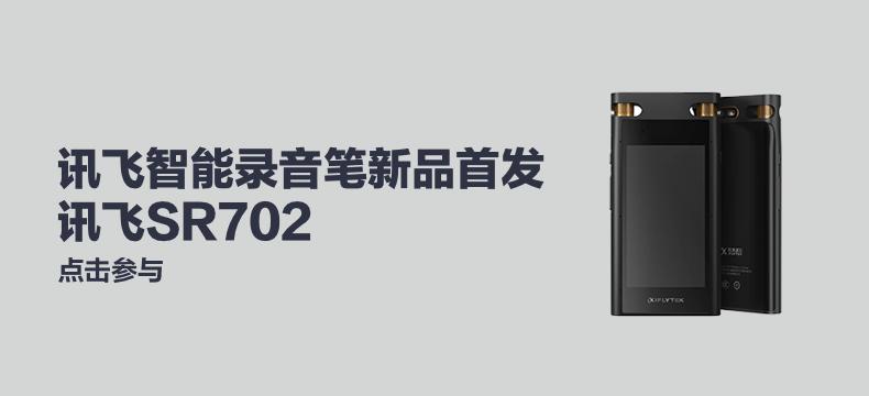 【开学季】讯飞智能录音笔SR702