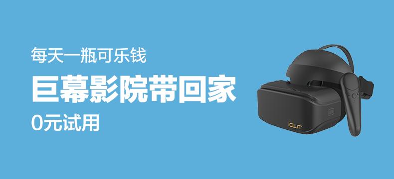 爱奇艺奇遇2S VR一体机 胶片灰