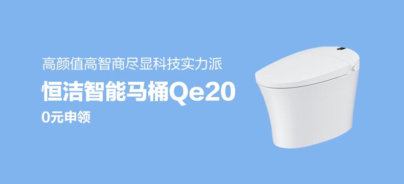 HEGII 恒洁卫浴 Qe20 智能马桶一体机