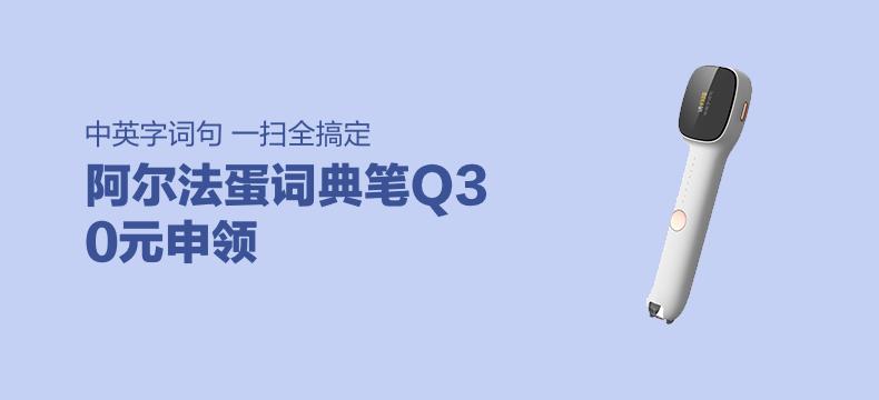 阿尔法蛋词典笔Q3