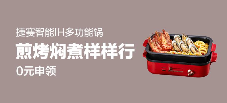 Gemside 捷赛 智能IH煎烤炉