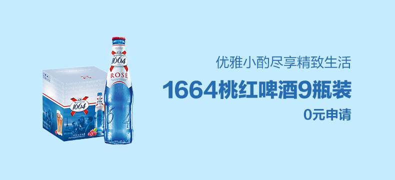 【轻众测】1664啤酒桃红啤酒 330ml*9瓶 礼盒装