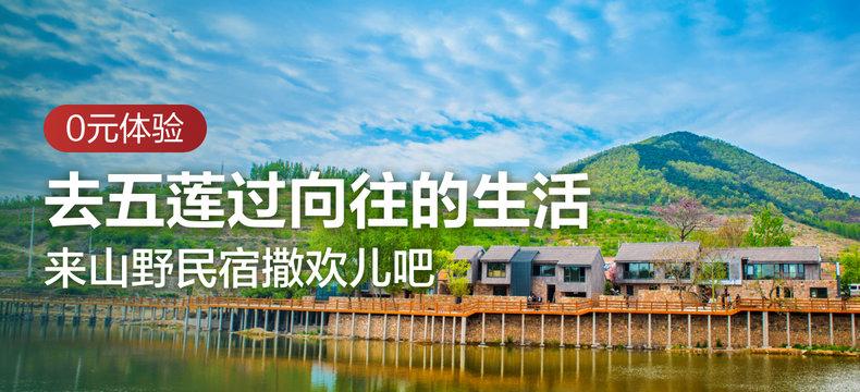 方外·青舍里民宿 / 北山乡居 | 评论有奖