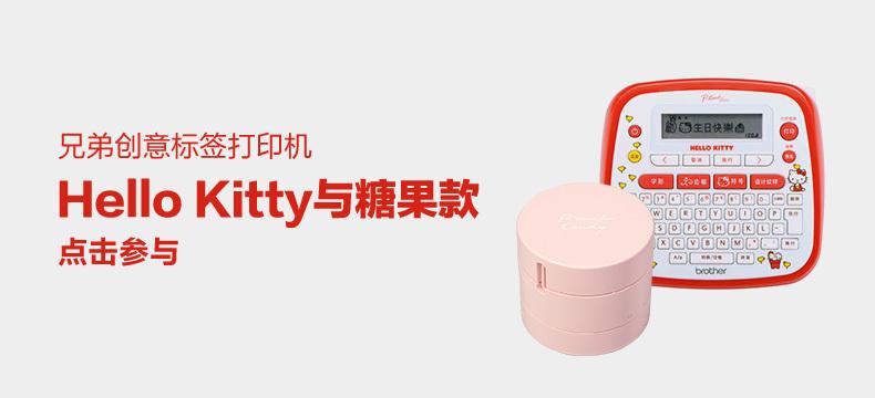 兄弟brother创意标签机打印机  Hello Kitty与糖果款 2款 每款5台 随机发1台