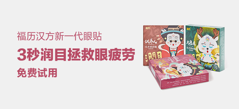 福历汉方 新一代眼贴 润目神器(10盒/套)