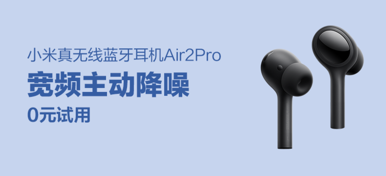 小米真无线蓝牙耳机 Air 2 Pro | 评论有奖