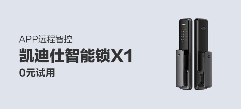 凯迪仕 X1 WiFi智能锁