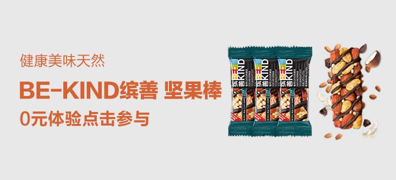 【轻众测】BE-KIND缤善迷你坚果棒分享装 海盐椰片混合口味20g*6条