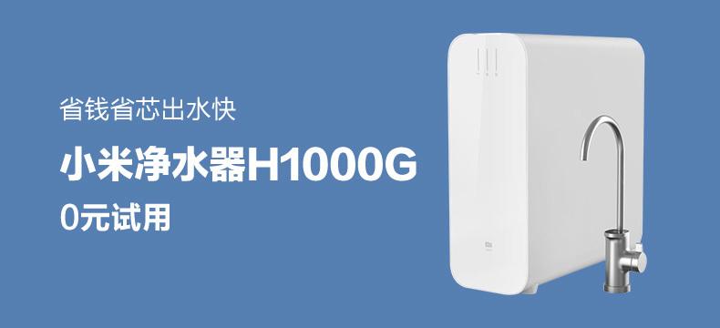 MI 小米净水器 H1000G | 评论有奖