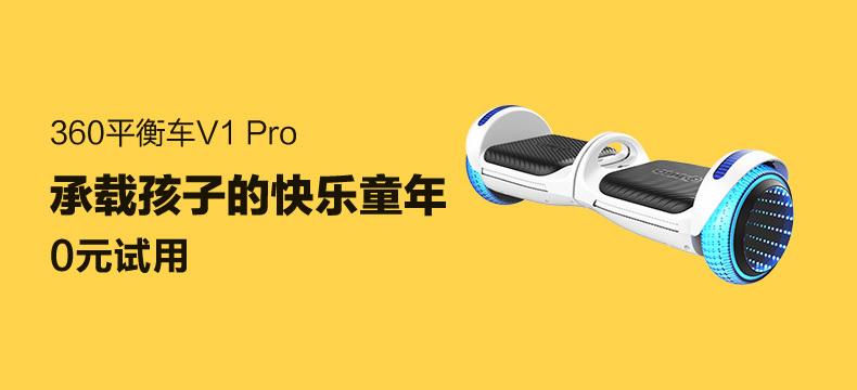 360平衡车V1 Pro
