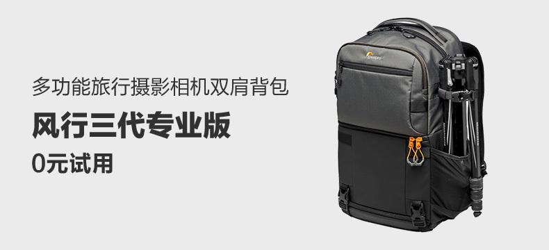 乐摄宝风行三代250双肩相机包专业版