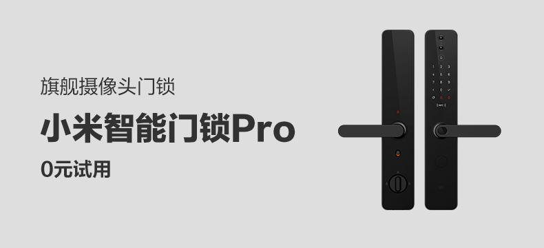 小米智能门锁 Pro|评论有奖