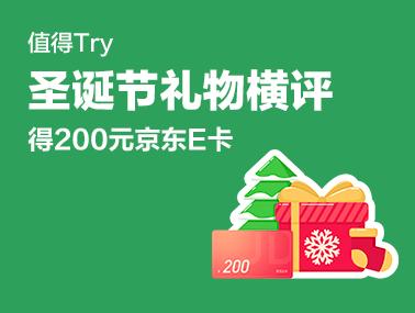 【值得Try】得200元京东E卡——圣诞节礼物横评