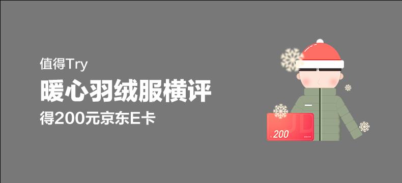 【值得Try】得200元京东E卡——暖心羽绒服横评