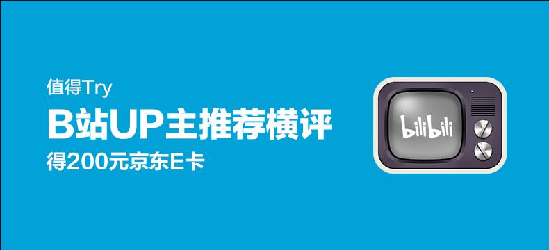 【值得Try】得200元京东E卡——B站宝藏UP主推荐横评