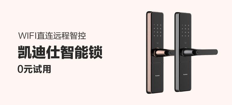 凯迪仕HK300智能锁 支持HUAWEI HiLink
