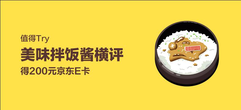 【值得Try】得200元京东E卡——美味拌饭酱横评