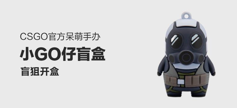 完美世界电竞 CS:GO 小GO仔盲盒手办
