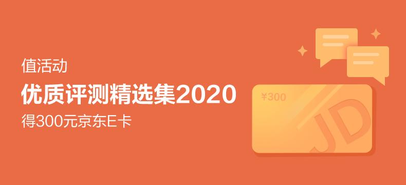 【众测纷纭】优质评测精选集2020