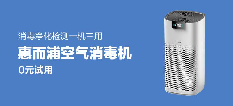 惠而浦WA-4015FK空气消毒机