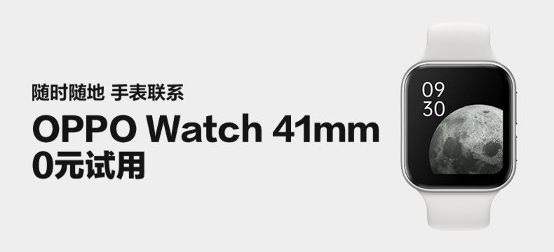 OPPO Watch 41mm、46mm、46mm ECG版(型号随机)