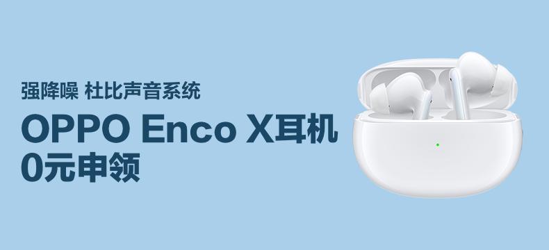 OPPO Enco X 真无线降噪耳机