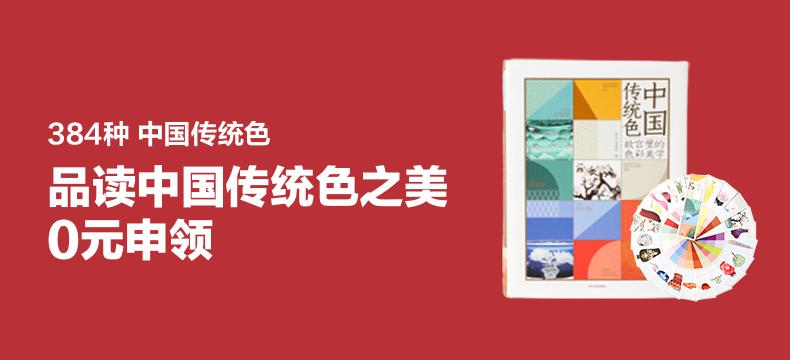 【轻众测】《中国传统色:故宫里的色彩美学》