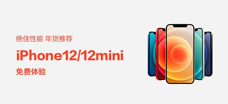 绝佳性能,年货推荐!iPhone 12 / iPhone 12 mini 256GB 免费申领