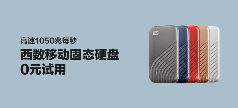 WD/西部数据 WDBAGF0010 My Passport随行SSD版1T移动固态存储硬盘