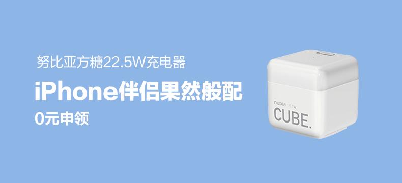 努比亚22.5W方糖快充充电器 4款颜色充电头+2款充电线(苹果、安卓)