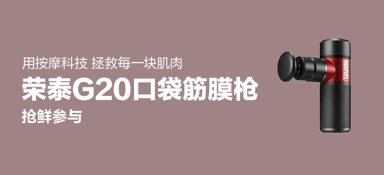 荣泰G20口袋筋膜枪