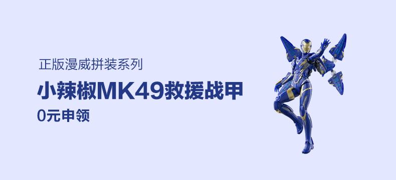 御模道 小辣椒MK49+钢铁侠MK85(1/9拼装可动模型)