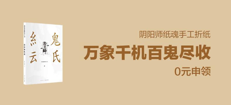 【轻众测】?阴阳师:纸魂 手工 折纸 万象千机