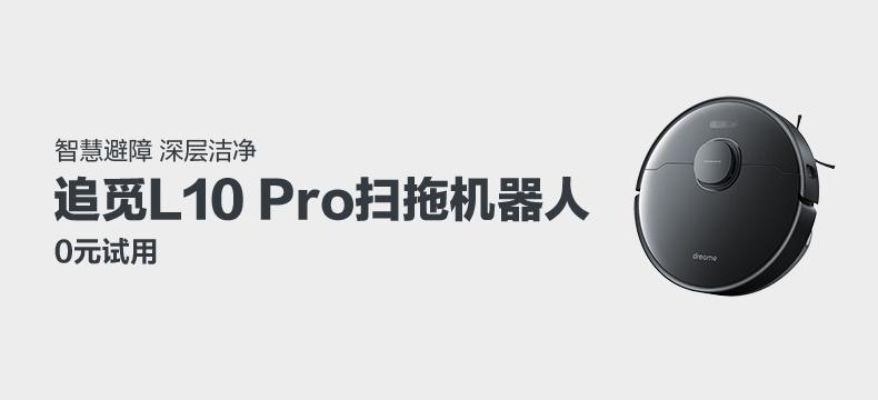 追觅Dreame Bot L10 Pro扫拖机器人