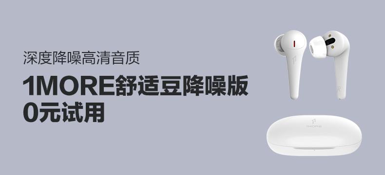 万魔耳机 ES901 1MORE ComfoBuds PRO舒适豆降噪版(白色/黑色 型号随机)