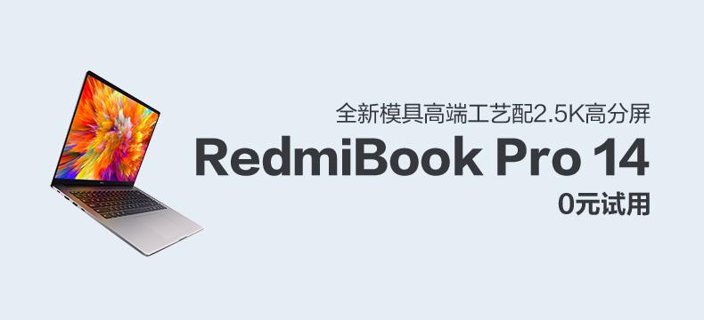 RedmiBook Pro 14 i5/16G/512G/MX450