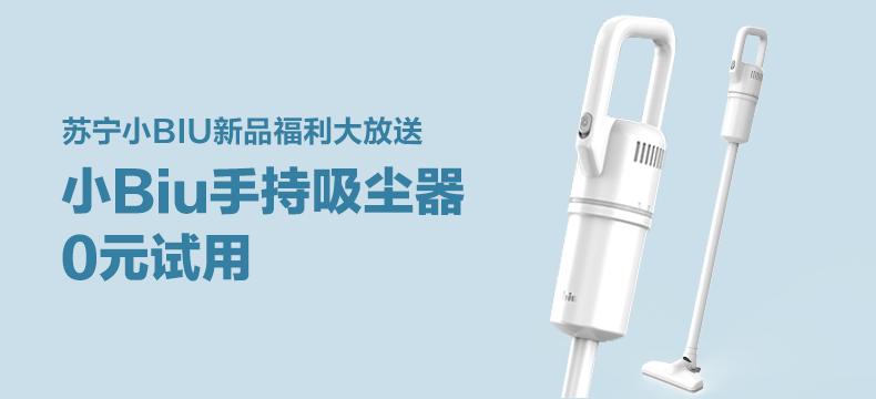 苏宁小Biu手持吸尘器有线款SH-XC01