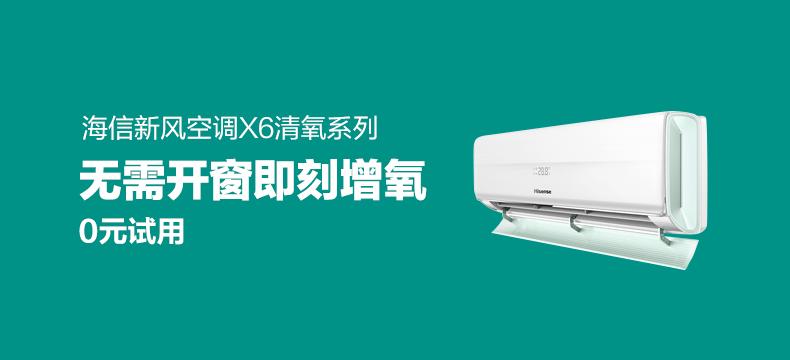 海信(Hisense)清氧系列 KFR-35GW/X690-X1 新一级变频全域净化新风空调