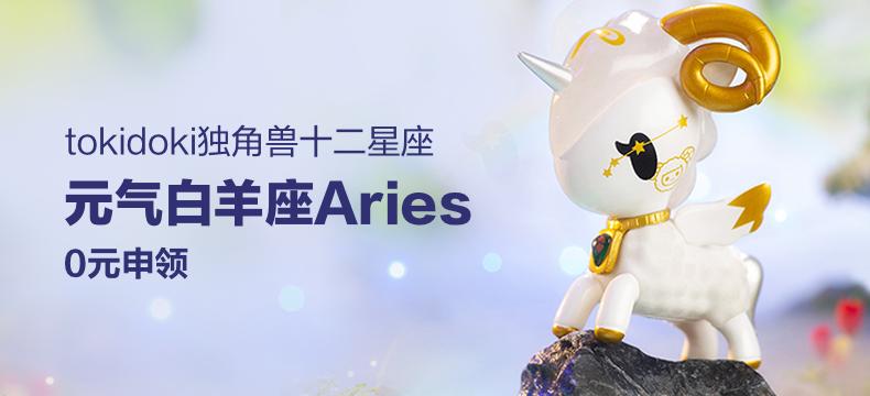 【轻众测】tokidoki独角兽十二星座-白羊座Aries