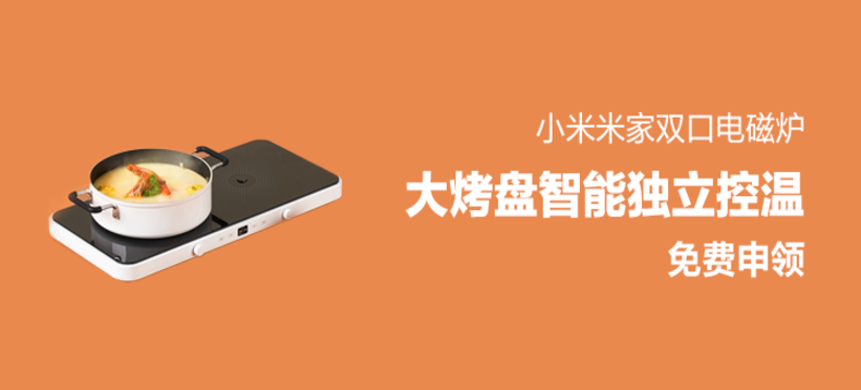 【新品首发】小米米家双口电磁炉 智能联动独立控温