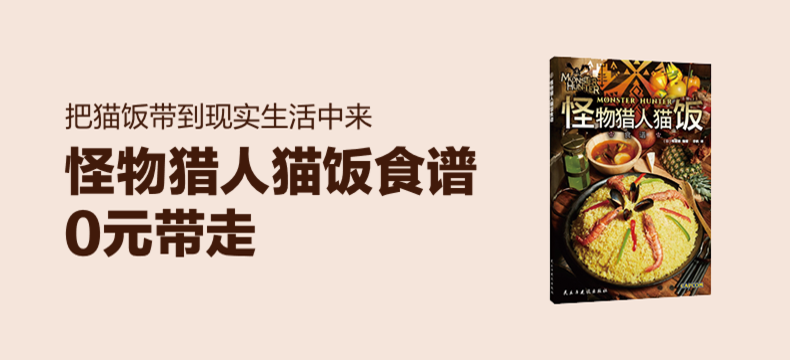 【轻众测】纵横文学 怪物猎人猫饭食谱
