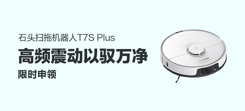 石头科技T7S Plus 扫拖机器人