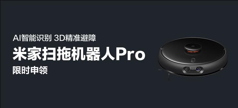 米家扫拖机器人Pro | 评论有奖