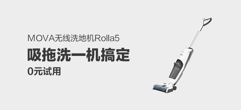 MOVA无线洗地机Rolla5