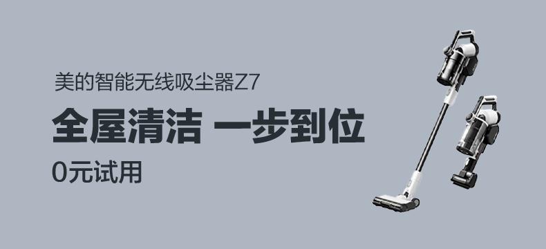 美的ZERO系列智能吸尘器Z7 Complete