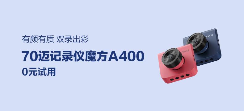 70迈记录仪魔方A400 颜色随机+32G卡+后录