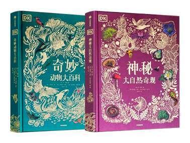 【轻众测】DK大自然百科全书典藏版(套装共2册)