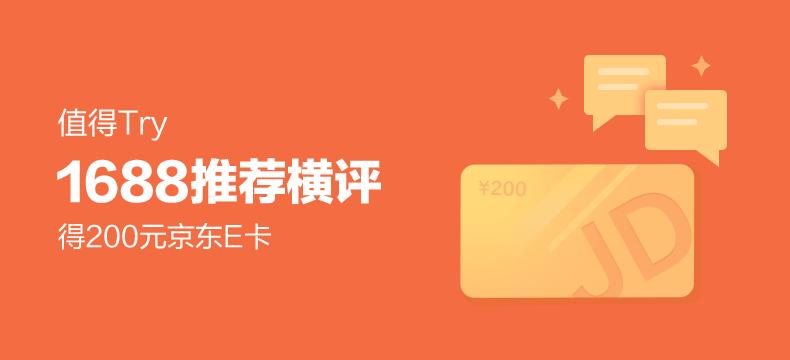 【值得Try】得200元京东E卡——1688推荐横评