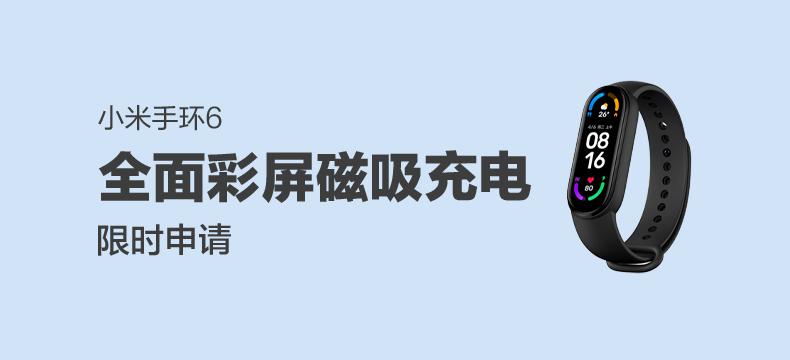 【新品首发】小米手环6
